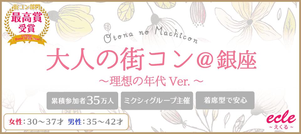 【東京都銀座の街コン】えくる主催 2017年11月19日