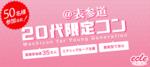 【表参道の街コン】えくる主催 2017年11月19日