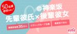 【神楽坂の街コン】えくる主催 2017年11月19日