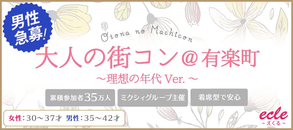 【東京都有楽町の街コン】えくる主催 2017年11月23日