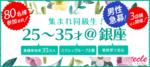 【銀座の街コン】えくる主催 2017年11月23日