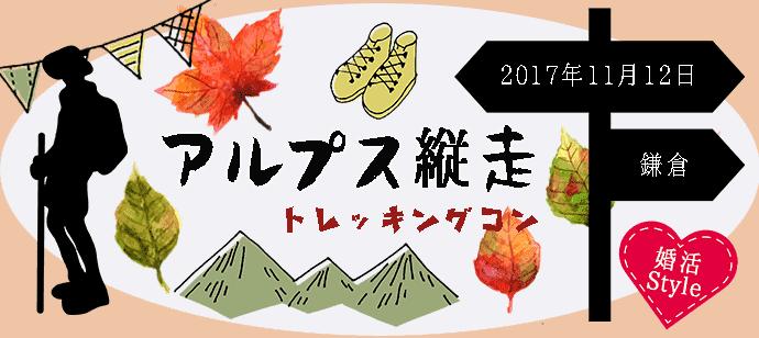 【横浜市内その他のプチ街コン】株式会社スタイルリンク主催 2017年11月12日