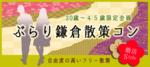 【鎌倉のプチ街コン】株式会社スタイルリンク主催 2017年11月18日
