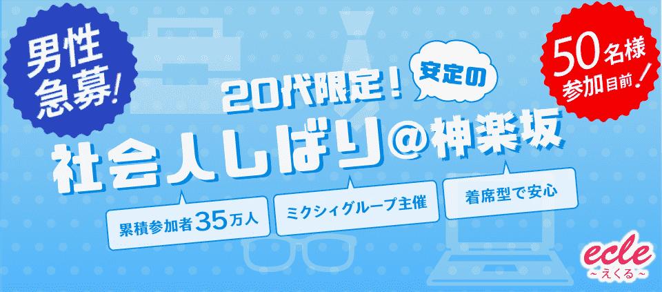 【神楽坂の街コン】えくる主催 2017年11月23日
