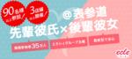 【表参道の街コン】えくる主催 2017年11月25日