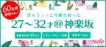 【神楽坂の街コン】えくる主催 2017年11月25日