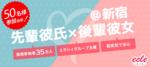 【新宿の街コン】えくる主催 2017年11月26日