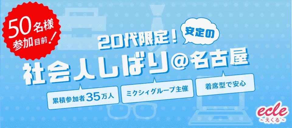 【名駅の街コン】えくる主催 2017年11月18日