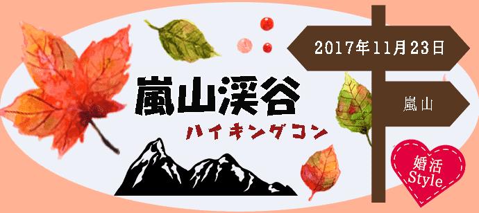 11月23日(木・祝)美しい秋色の山景色、嵐山渓谷ハイキングコン!(趣味活)