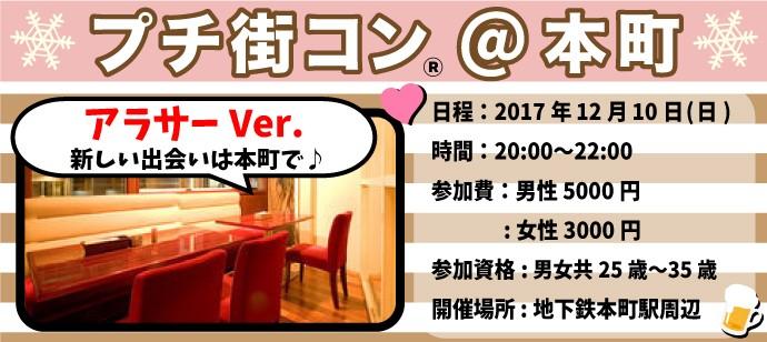 【本町のプチ街コン】街コン大阪実行委員会主催 2017年12月10日