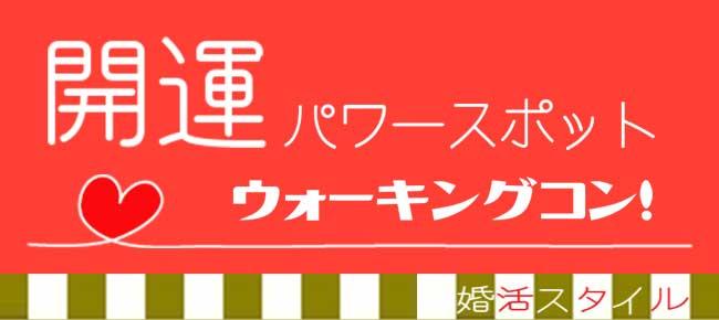 【飯田橋のプチ街コン】株式会社スタイルリンク主催 2017年11月26日