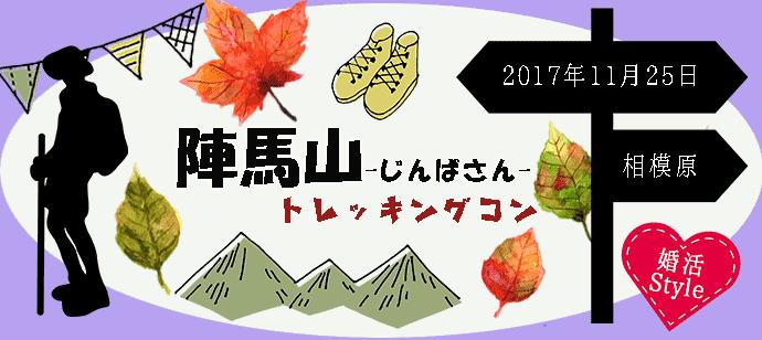 【相模原のプチ街コン】株式会社スタイルリンク主催 2017年11月25日