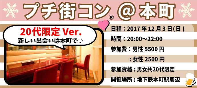 【本町のプチ街コン】街コン大阪実行委員会主催 2017年12月3日