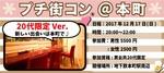 【本町のプチ街コン】街コン大阪実行委員会主催 2017年12月17日