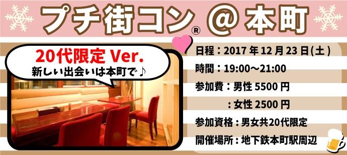 【本町のプチ街コン】街コン大阪実行委員会主催 2017年12月23日