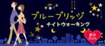 【東京都その他のプチ街コン】株式会社スタイルリンク主催 2017年11月18日