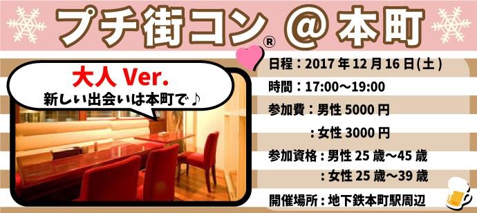 【本町のプチ街コン】街コン大阪実行委員会主催 2017年12月16日