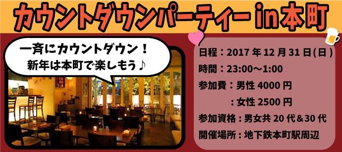 【本町の恋活パーティー】街コン大阪実行委員会主催 2017年12月31日