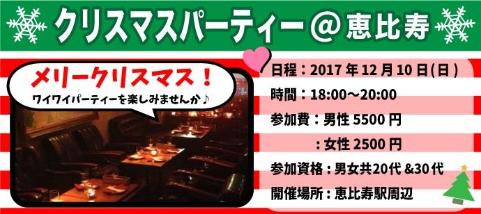 【恵比寿の恋活パーティー】街コン大阪実行委員会主催 2017年12月10日