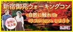【新宿のプチ街コン】ドラドラ主催 2017年11月18日