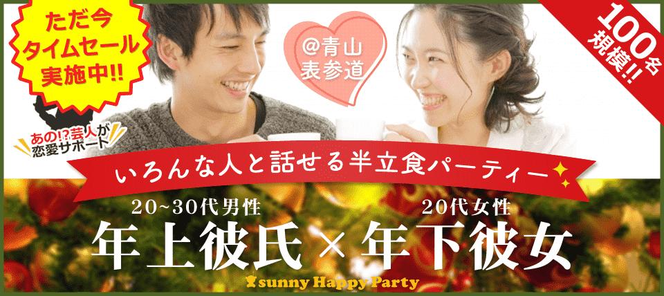 【表参道の恋活パーティー】sunny株式会社主催 2017年12月16日