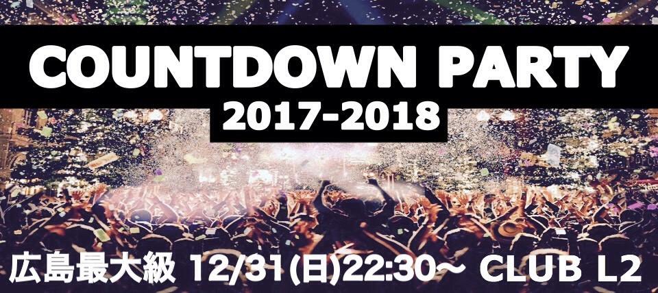 【八丁堀・紙屋町の恋活パーティー】合同会社ツイン主催 2017年12月31日