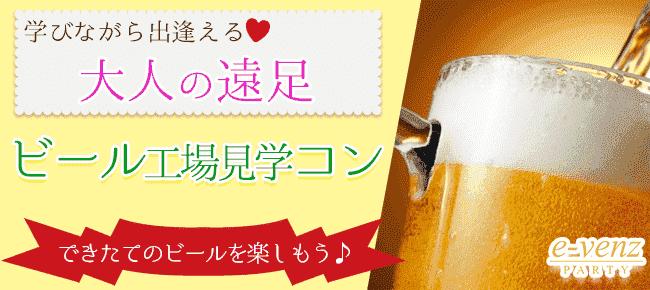 12月23日(土)20代限定企画!大人の遠足!ビール工場見学!出来立てのビールを試飲できる!東京ビール工場見学ウォーキングコン!