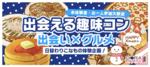 【恵比寿のプチ街コン】ドラドラ主催 2017年11月25日