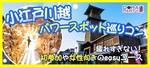 【川越のプチ街コン】ドラドラ主催 2017年11月25日