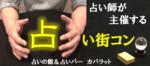 【札幌駅の婚活パーティー・お見合いパーティー】カバラット主催 2017年11月10日