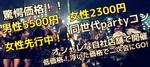 【長崎のプチ街コン】株式会社LDC主催 2017年11月24日