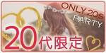 【船橋の恋活パーティー】街コンシェル主催 2017年11月10日