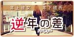 【千葉の恋活パーティー】街コンシェル主催 2017年11月16日