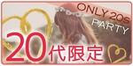 【船橋の恋活パーティー】街コンシェル主催 2017年11月19日