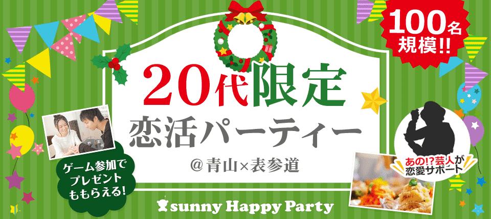 【表参道の恋活パーティー】sunny株式会社主催 2017年12月1日