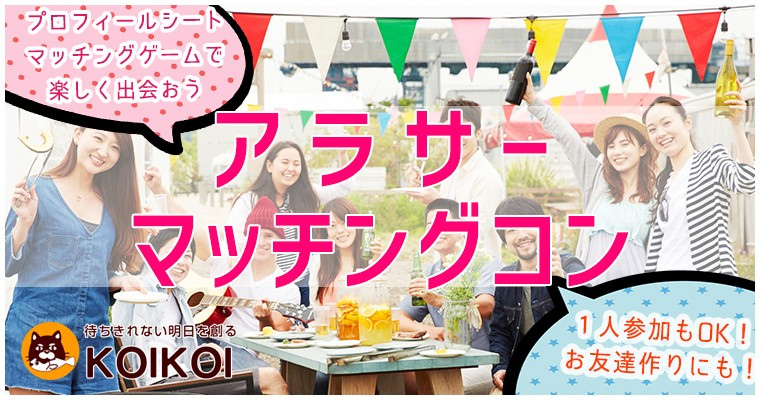 第46回 アラサーマッチングコン in 富山 【完全着席!プロフィールシート、マッチングゲームあり!同世代で出会いたい人におススメ!一人参加/初心者も大歓迎!】