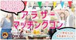 【富山のプチ街コン】株式会社KOIKOI主催 2017年12月2日