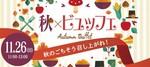 【三重県その他の恋活パーティー】若者元気か!?プロジェクト主催 2017年11月26日