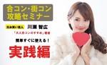 【銀座の自分磨き】株式会社GiveGrow主催 2017年12月18日