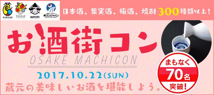 【東京都新宿の趣味コン】街コンジャパン主催 2017年10月22日