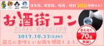 【新宿の街コン】街コンジャパン主催 2017年10月22日