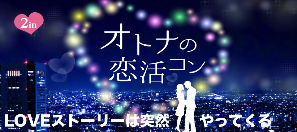12月23日(土)オトナたちの出会える場所♪♪オトナの恋活コンin高松 〜初参加・一人参加大歓迎!素敵な出会いが待ってる!〜