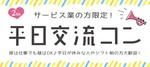 【岡山駅周辺のプチ街コン】合同会社ツイン主催 2017年12月13日