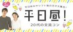 【岡山駅周辺のプチ街コン】合同会社ツイン主催 2017年12月11日