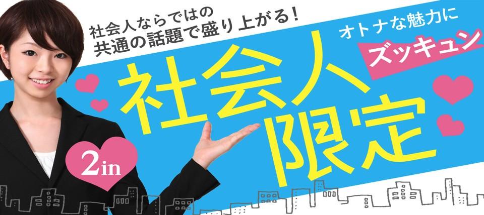 【岡山駅周辺の恋活パーティー】合同会社ツイン主催 2017年12月13日