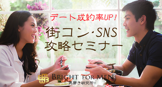 12/5(火)【男性限定】デート成約率UP! 30歳からの街コン・SNS攻略セミナー までの一連を完全攻略!
