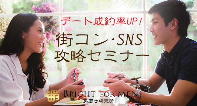 12/8(金)【男性限定】デート成約率UP! 30歳からの街コン・SNS攻略セミナー までの一連を完全攻略!