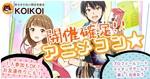 【新宿のプチ街コン】株式会社KOIKOI主催 2017年12月11日