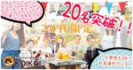 【梅田のプチ街コン】株式会社KOIKOI主催 2017年12月16日