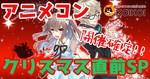 【名駅のプチ街コン】株式会社KOIKOI主催 2017年12月16日